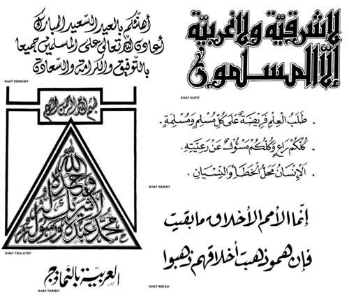 Koleksi Wallpaper Kaligrafi Islam